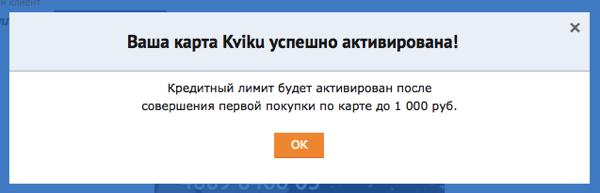 сообщение об активации карты МФО Квику