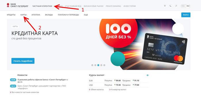 Перейти на официальный сайт банка «Санкт-Петербург»