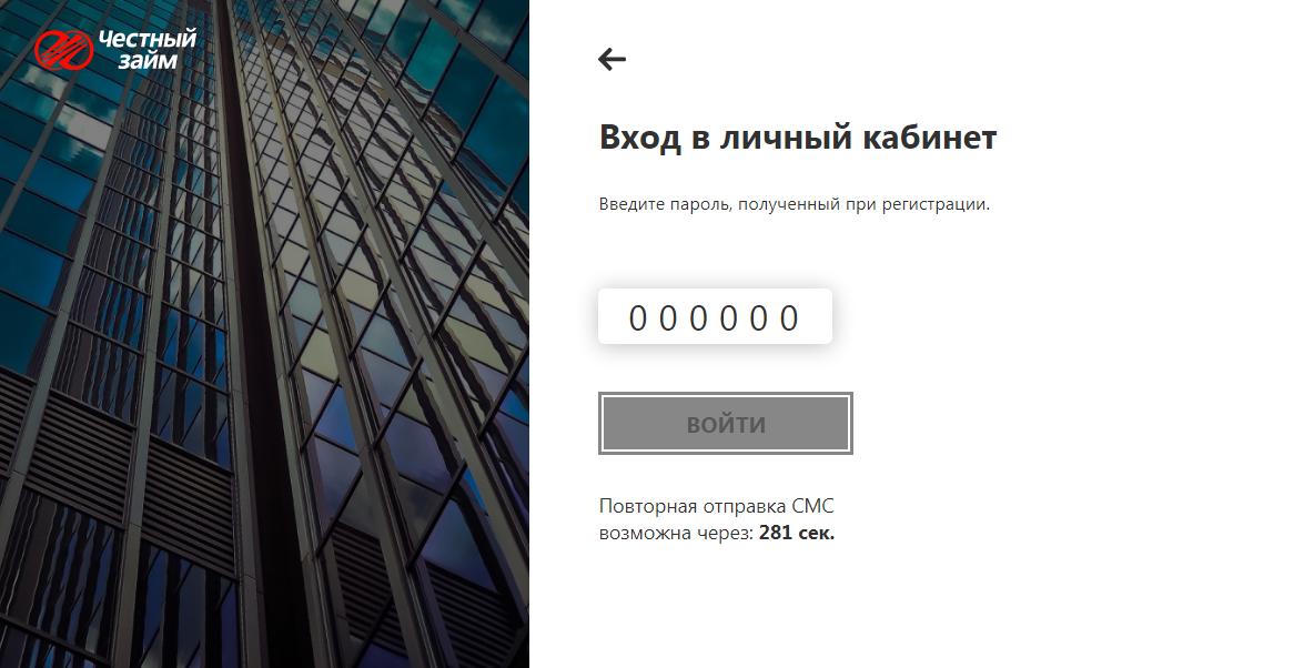 вход в личный кабинетМКК Честный займ