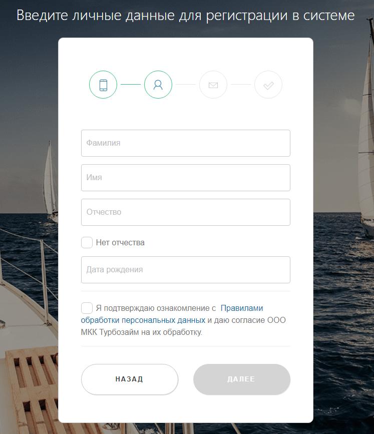 2й шаг регистрации на сайте МФО Турбозайм