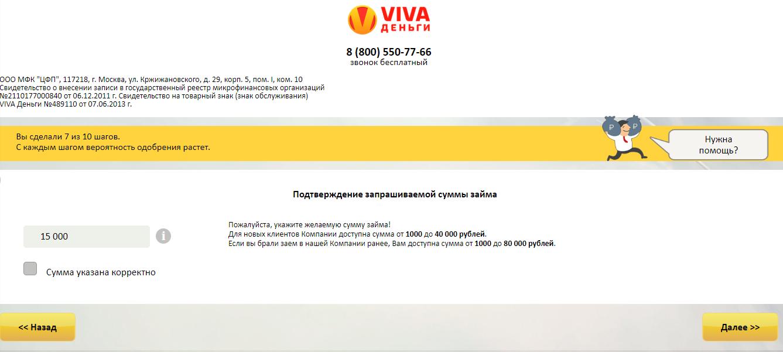 подтверждение запрашиваемой суммы в МФО Viva Деньги