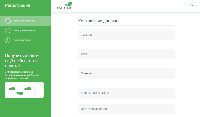 заявка на оформление микрозайма вМКК Платиза.ру