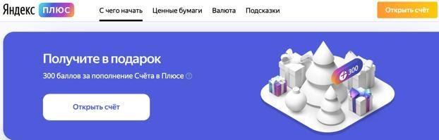 Переход на официальный сайт брокера