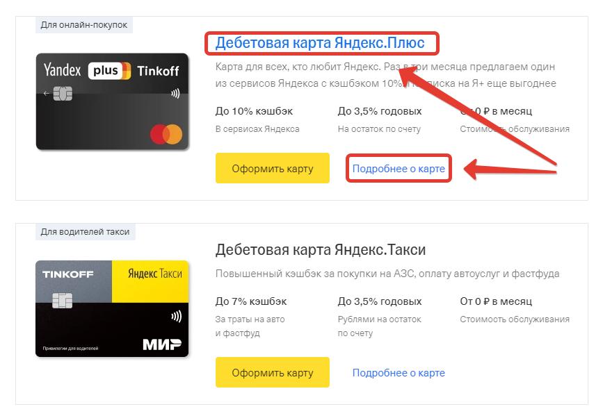 Выбор карты Яндекс.Плюс