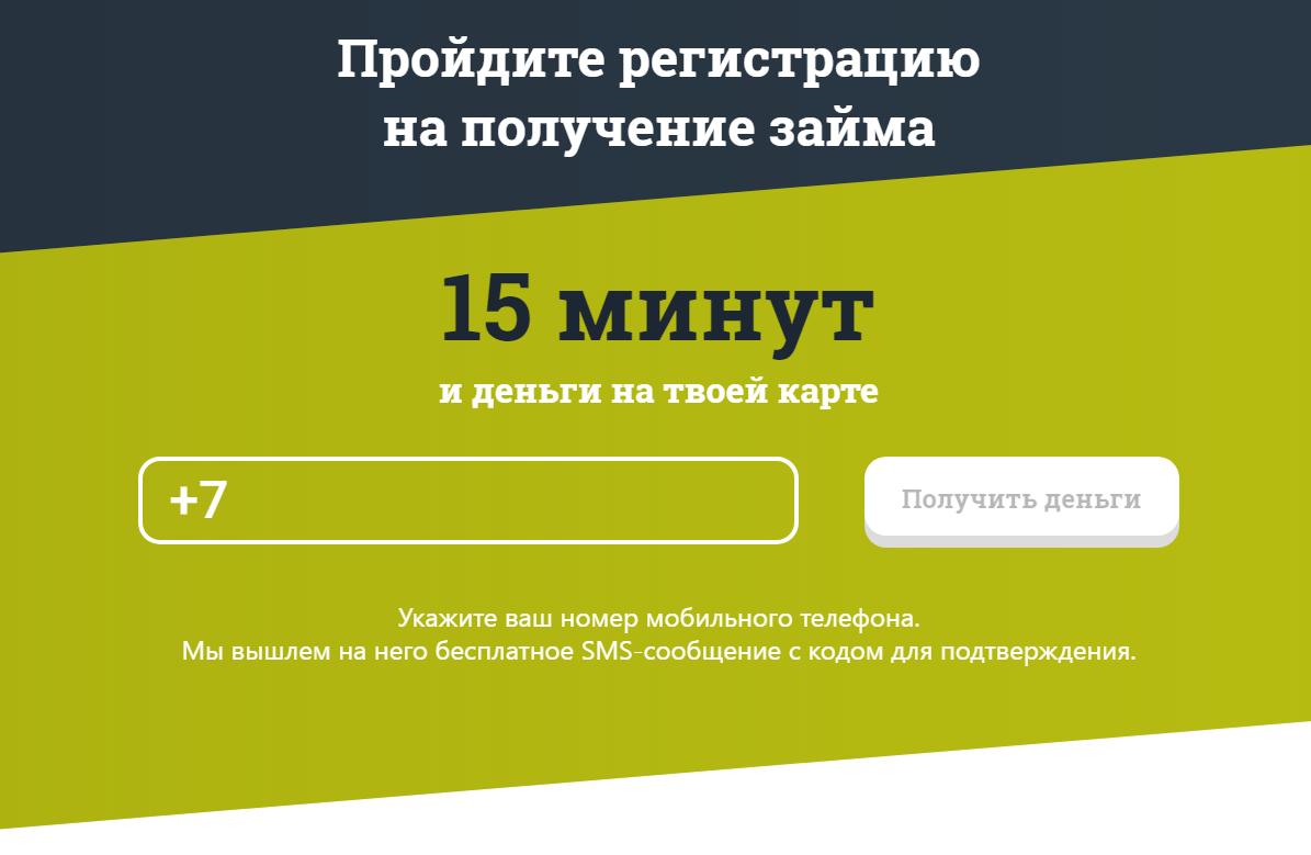 начало регистрации на сайте МКК Срочноденьги