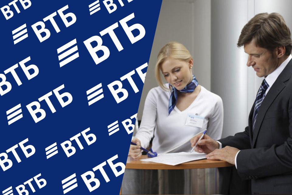 Как оформить кредит в банке ВТБ