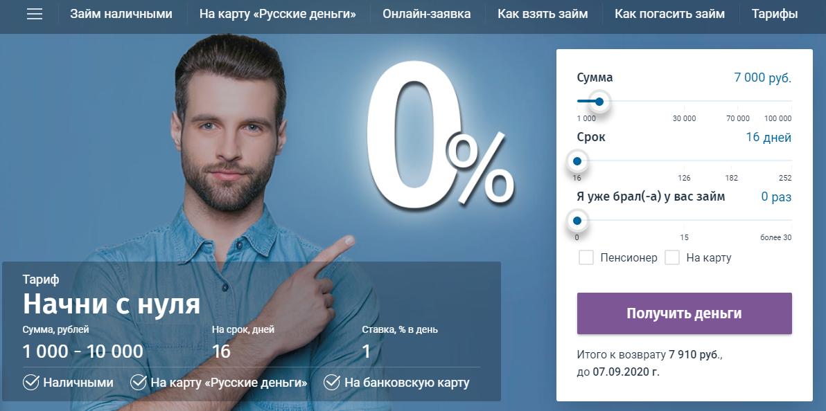 выбор параметров микрозайма в МФК Русские Деньги