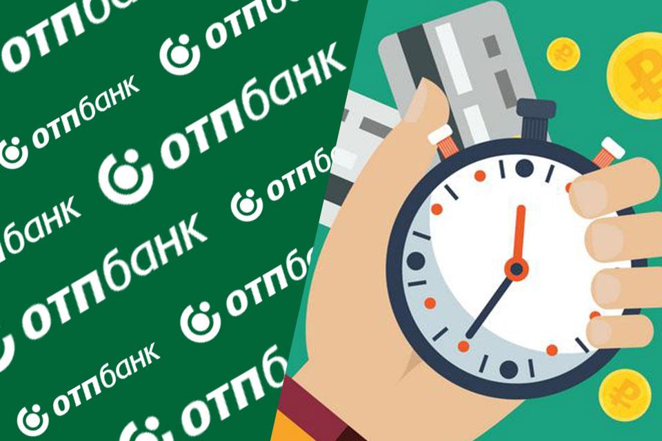 ОТП банк досрочное погашение кредита
