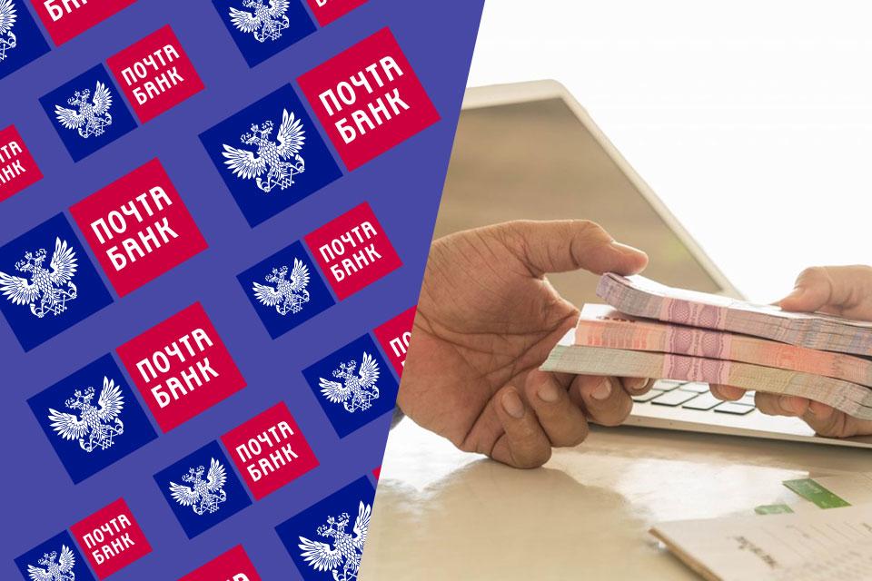 Что нужно чтобы взять кредит в Почта Банке