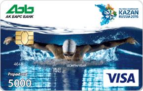 Предоплаченная Visa (непополняемая)