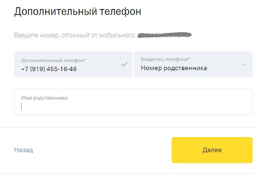 Дополнительный номер телефона