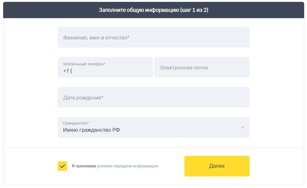Заполнение заявки в дистанционном режиме