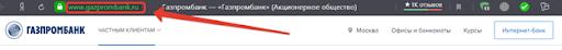Зайти на сайт Газпромбанка