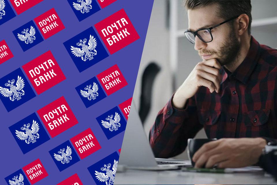 Как проверить баланс на карте Почта банк