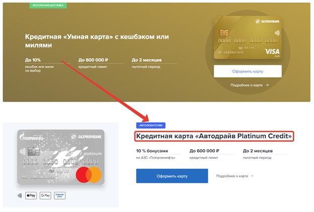 Выбор Автодрайв Platinum Credit