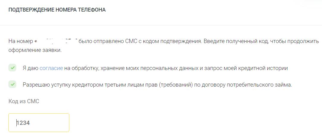 подтверждение номера телефонав МФК Веббанкир