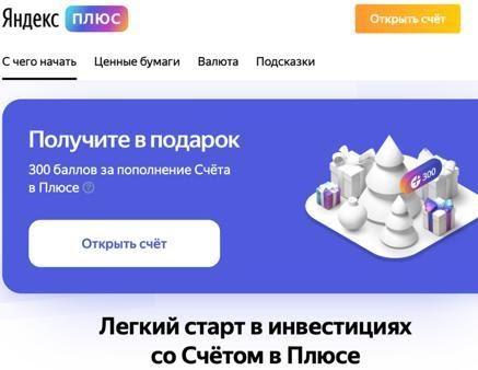 Сайт Яндекс Плюс