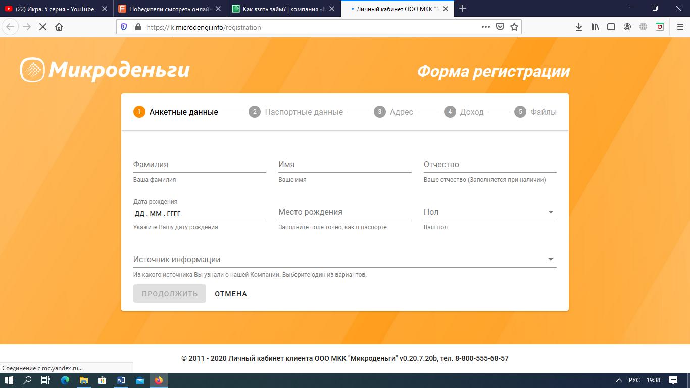 регистрация на сайте МФО Микроденьги