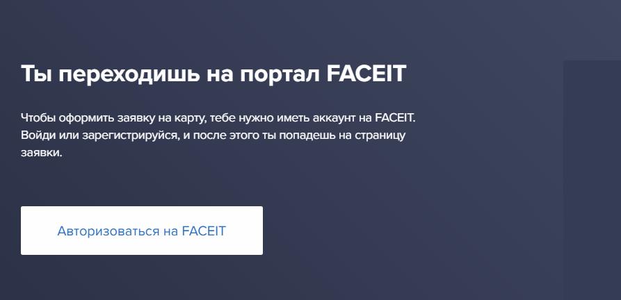 Авторизоваться на Faceit