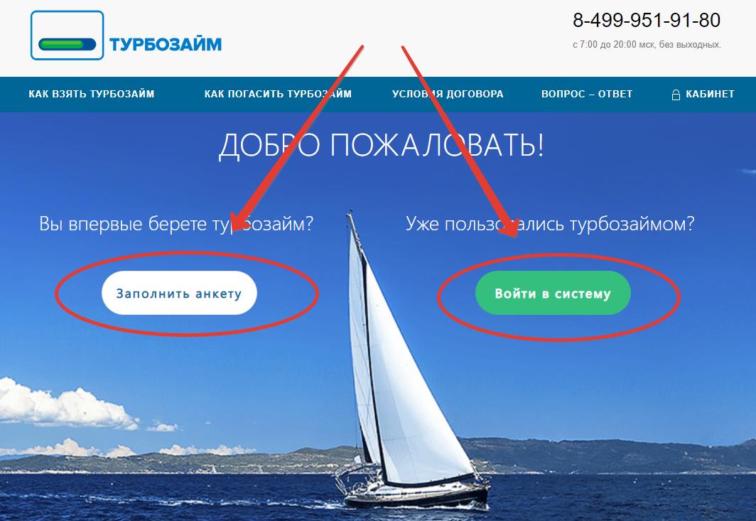 главная страница сайта Турбозайм