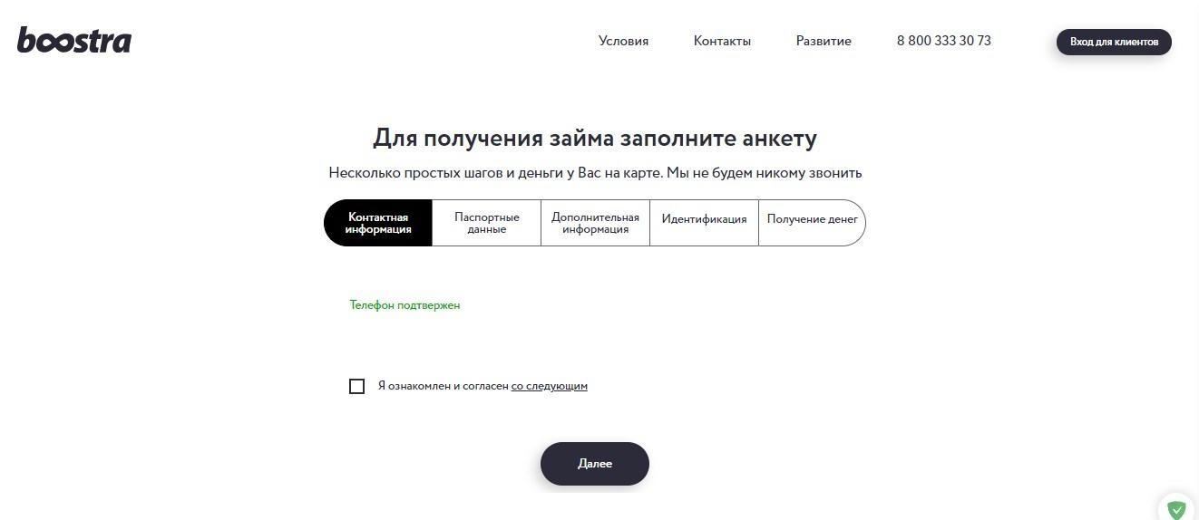 подтверждение телефонав МКК Бустра