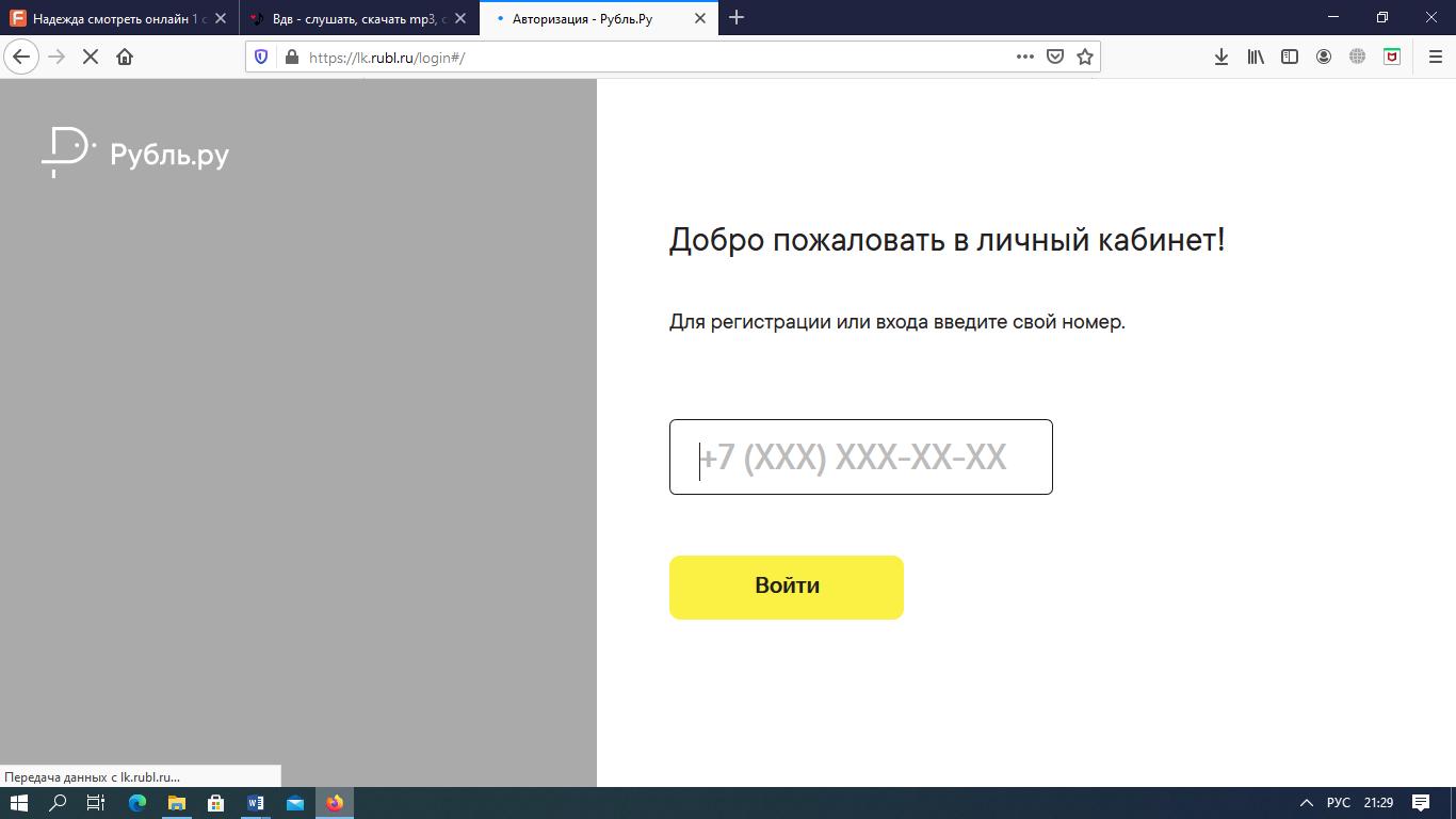 номер мобильного телефонав МФО Рубль.ру
