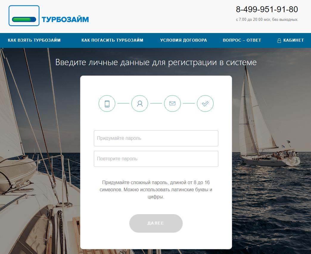 4й шаг регистрации на сайте МФО Турбозайм