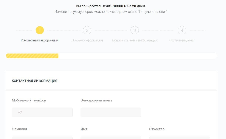 контактная информация заёмщика в МФК Веббанкир