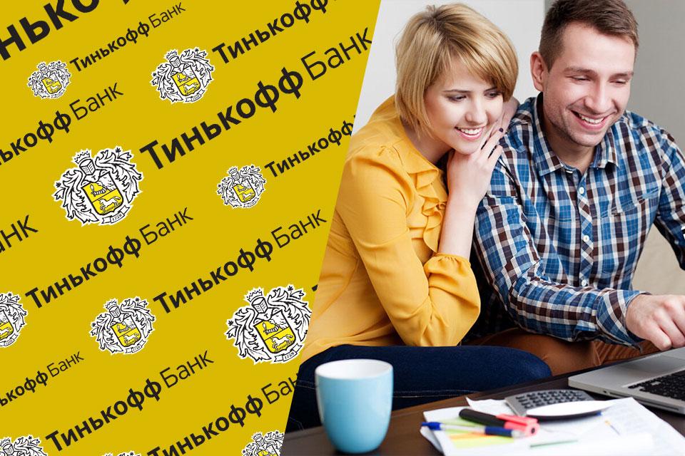 Кредитные каникулы в Тинькофф