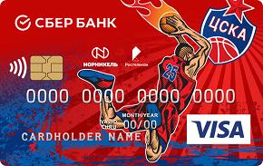 Карта болельщика ПБК ЦСКА