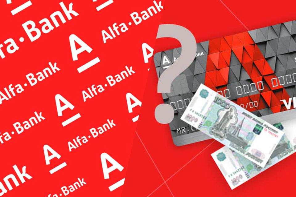 Как оформить кредит в Альфа банке