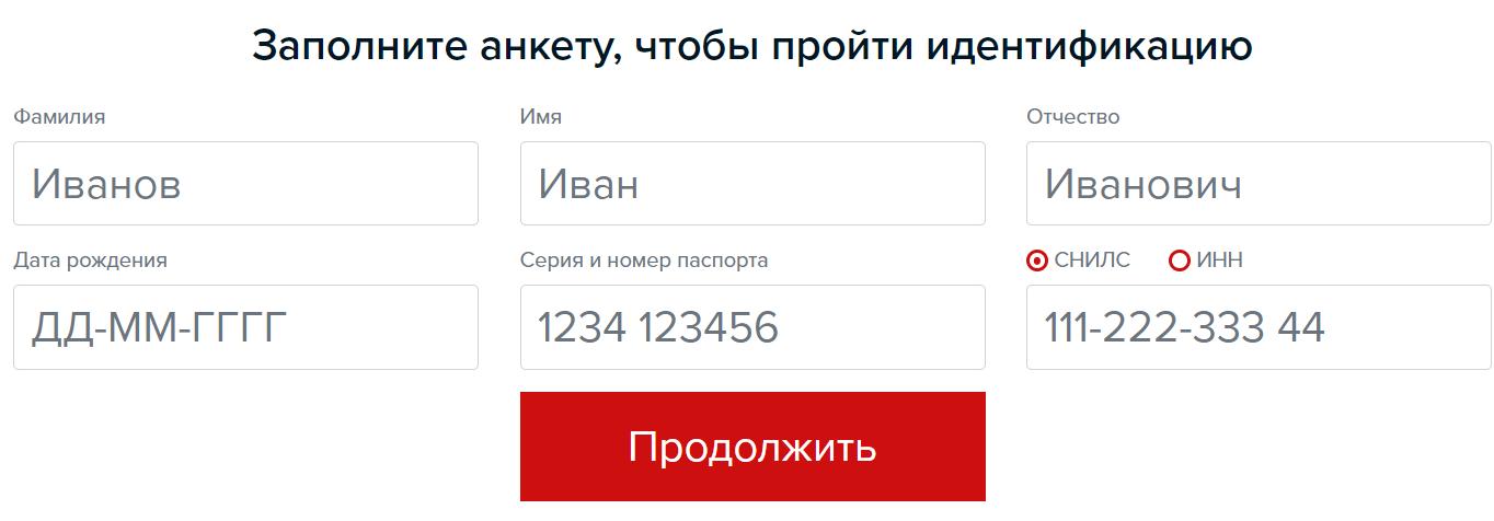 заполнение личной информации при регистрации в МФО Деньга