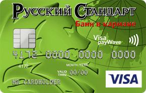 Банк в кармане