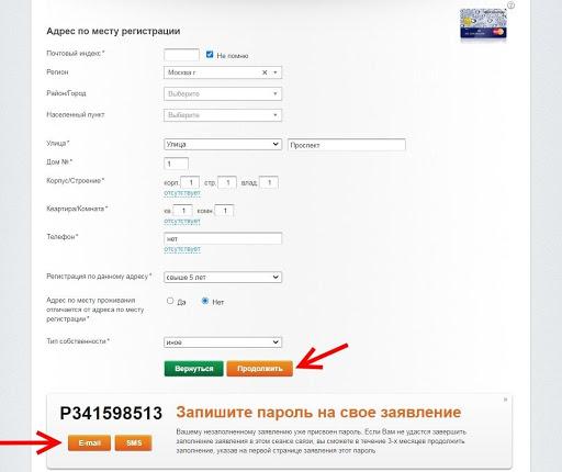 Указать адрес места регистрации
