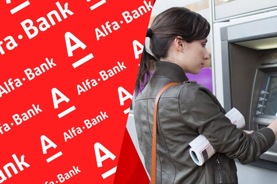 Как получить карту Альфа банка