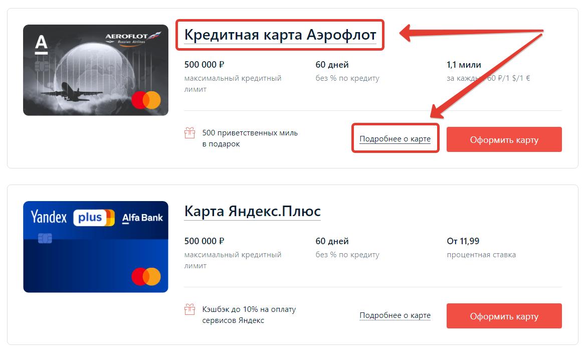 Выбрать нужный банковский продукт