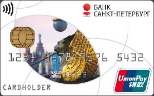 Кредитная UnionPay