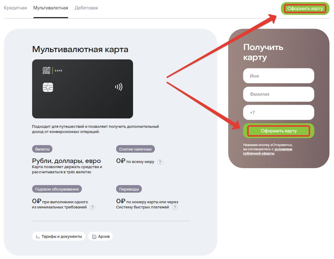 Открыть форму онлайн-заявки