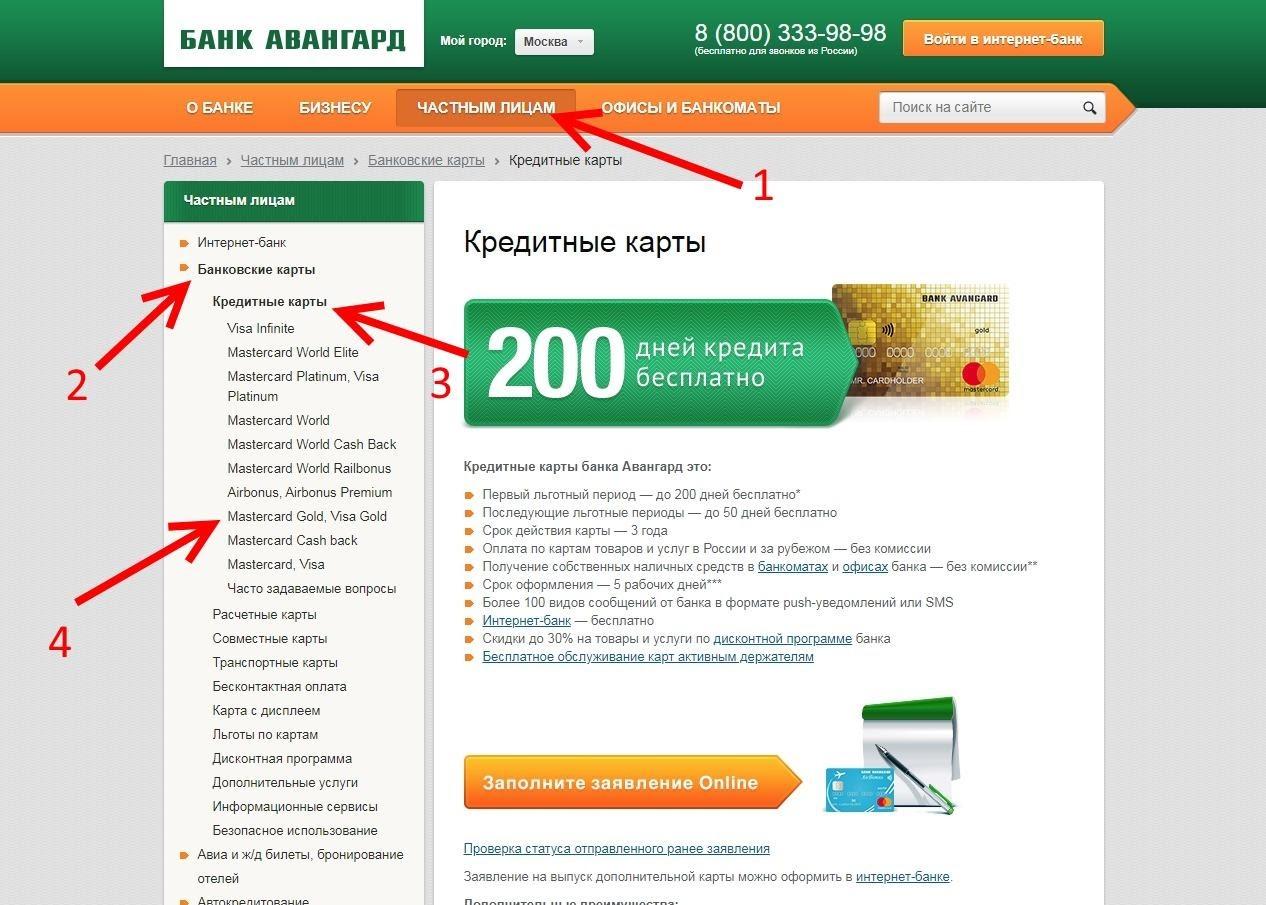 Перейти на сайт банка «Авангард»