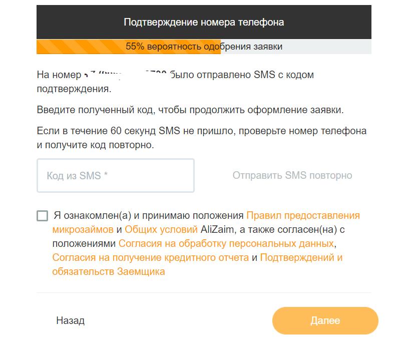 подтверждение номера телефонав МКК Ализайм