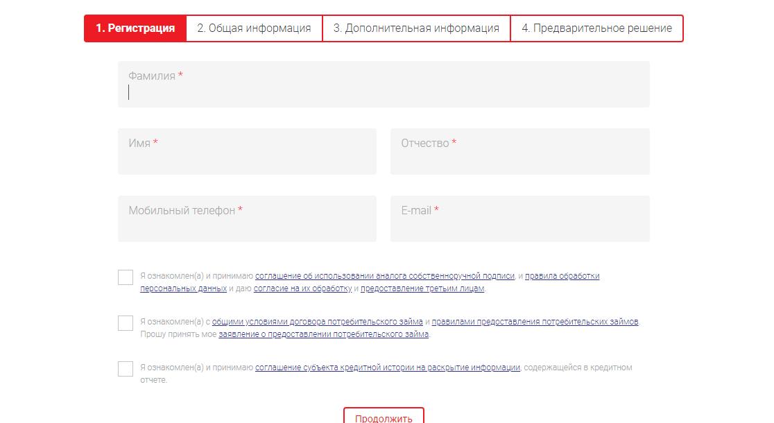 форма регистрации на сайтеMax.Сredit