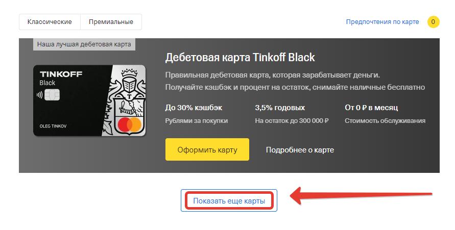 Выбор карточки Яндекс.Такси