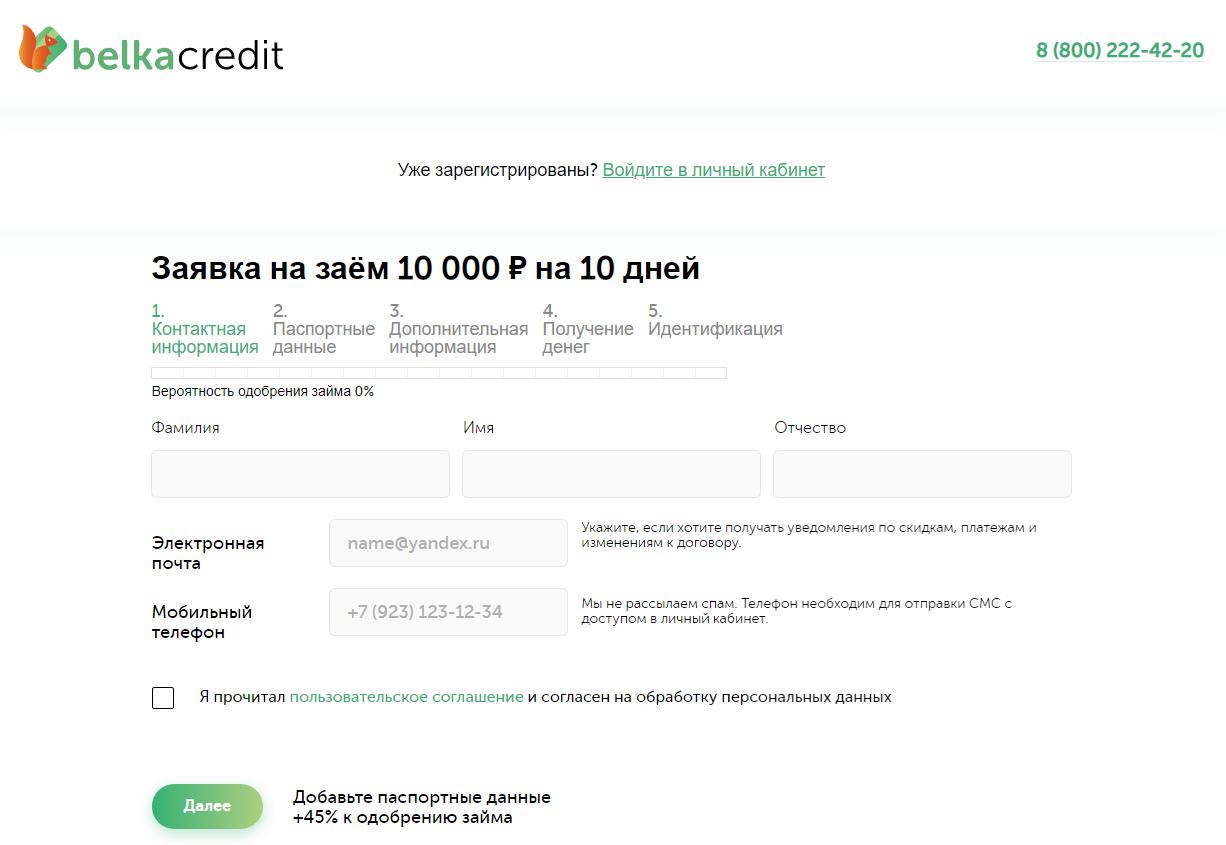 форма регистрации личного аккаунта вМФО BelkaCredit
