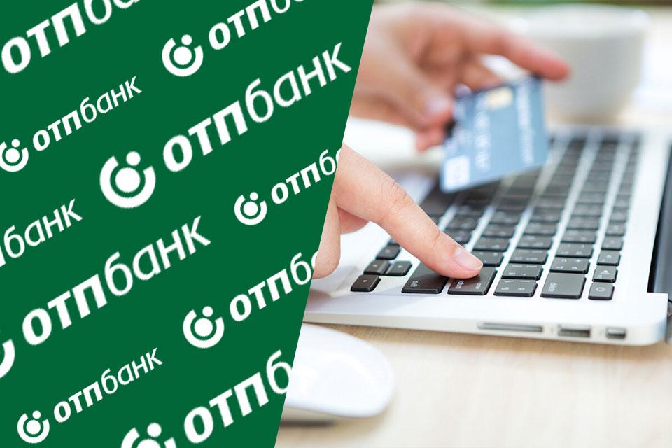 Как войти в личный кабинет ОТП Банк