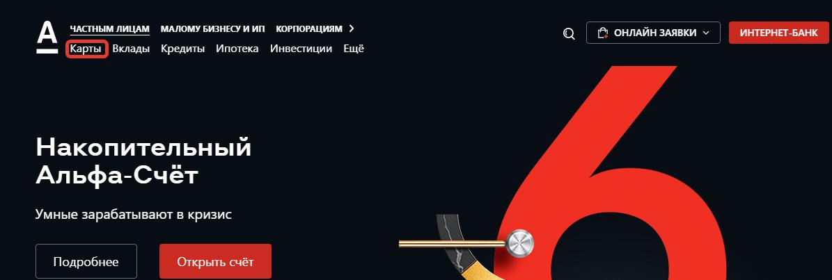 Страница официального сайта банка
