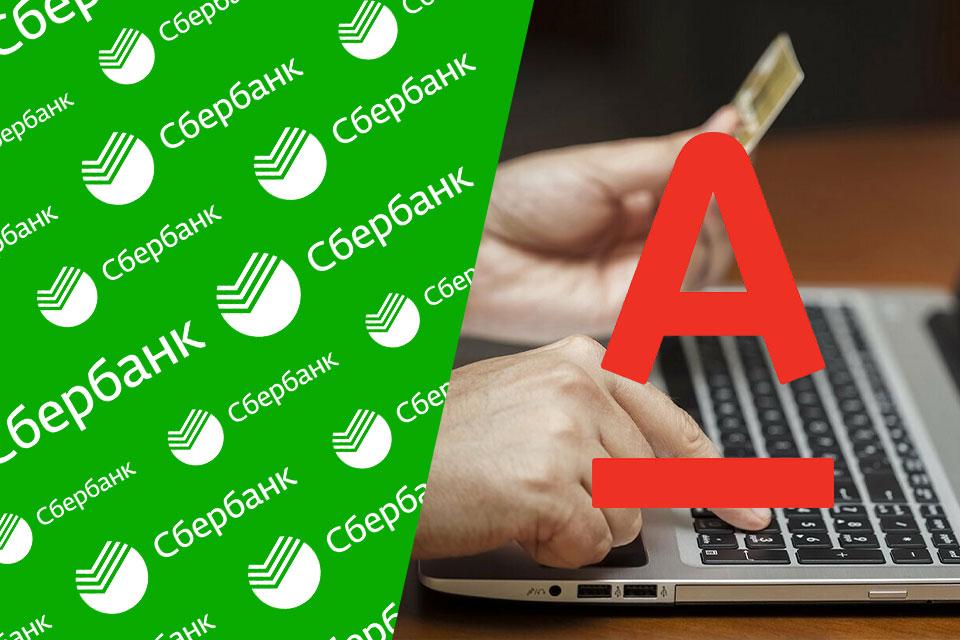 Можно ли оплатить кредит Альфа Банка через Сбербанк