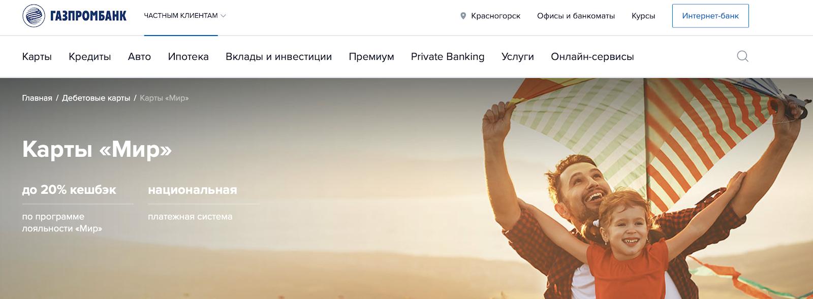 Сайт банка Газпромбанк
