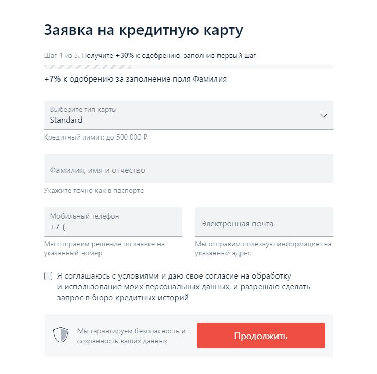 Заполнение заявки на выпуск кредитки