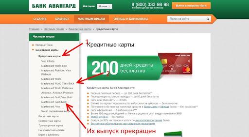 Выбрать «Кредитные карты»
