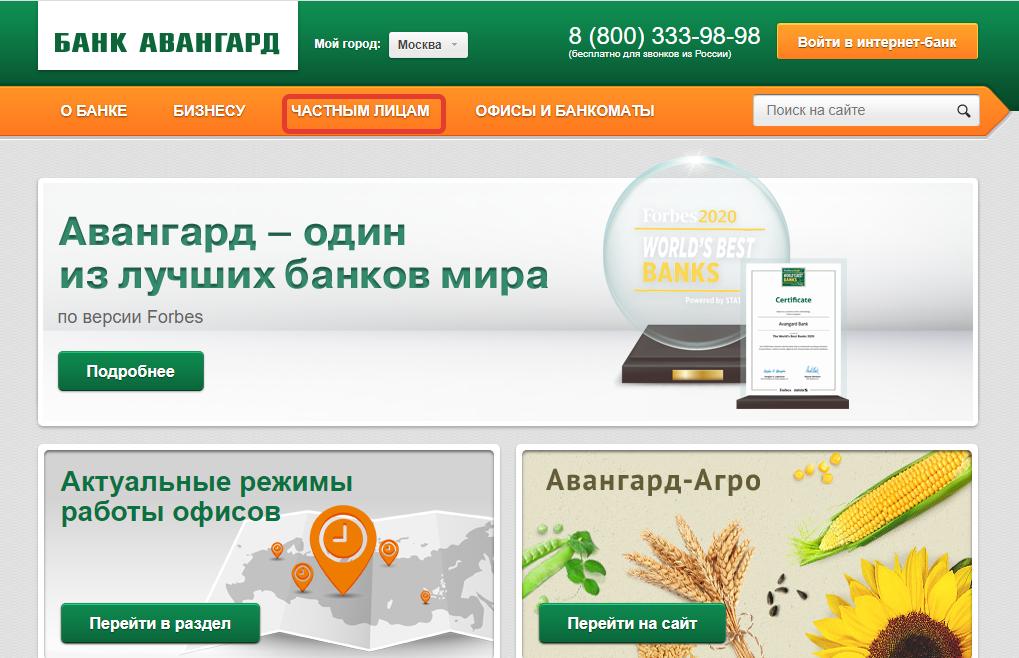 Переход на сайт банка
